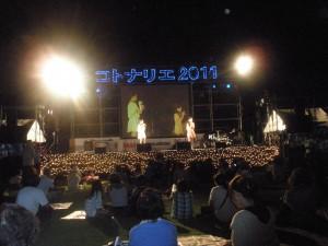 コトナリエ2011