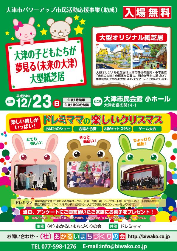 大津の子どもたちが夢見る大型紙芝居
