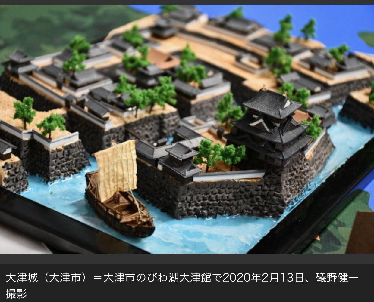 2020/2/14 毎日新聞 安土城、坂本城など近江の18城ジオラマで精緻に再現 びわ湖大津館