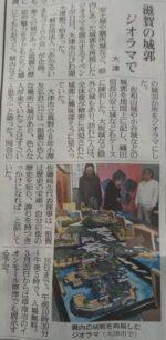 2020/2/15 読売新聞 滋賀の城郭ジオラマで 大津