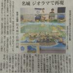 2020/3/29 京都新聞 名城ジオラマで再現