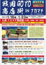 2021/1/16(土)~1/23(土)戦国GOTO商店街inナカマチ