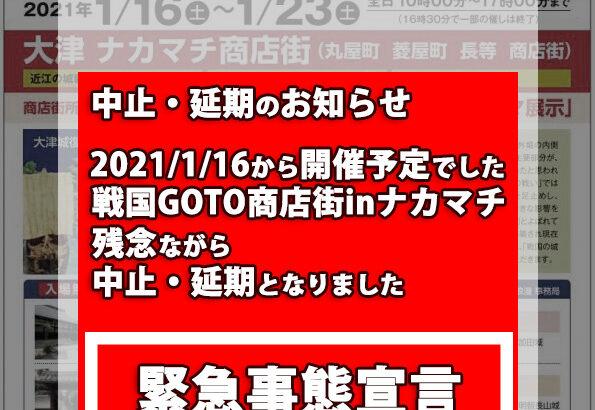 2021/1/16(土)~戦国GOTO商店街inナカマチの中止・延期のお知らせ…